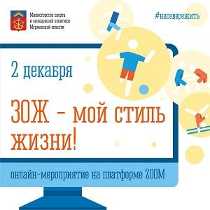 Приглашаем на онлайн-мероприятие